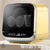 【小紅書推薦】九陽X7台式免安裝洗碗機全自動家用小型迷你洗碗機 ATF青木鋪子