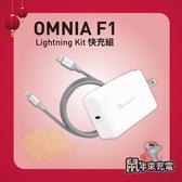 【亞果元素ADAM】唯一雙MFi 蘋果認證 OMNIA F1 Lightning 極速快充組 黑/白 啟動iPhone真快充