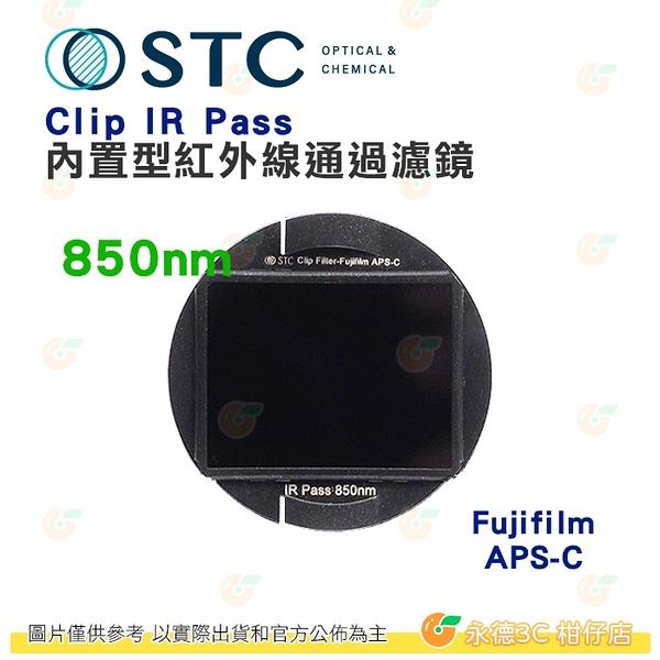 台灣製 STC Clip IR PASS 850nm 內置型紅外線通過濾鏡 fujifilm APS-C 富士專用 保固