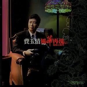 費玉清 風華再現 CD  (購潮8)