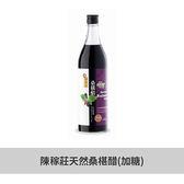 【陳稼莊】自然農法桑椹醋(加糖)(600ml)~TVBS一步一腳印,草地狀元