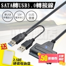 SATA 轉 USB 3.0 硬碟轉接線...