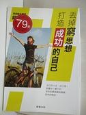【書寶二手書T3/心靈成長_BLG】丟掉窮思想,打造成功的自己_戴晨志