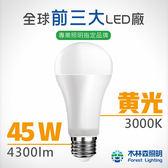 【木林森 Forest Lighting】45W LED高亮度球泡燈(黃光)