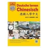 德國人學中文附MP3 +MP4