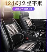 汽車坐墊汽車坐墊夏季涼墊單片單個四季通用通風貨車座椅套後座墊子涼席竹 多色小屋YXS
