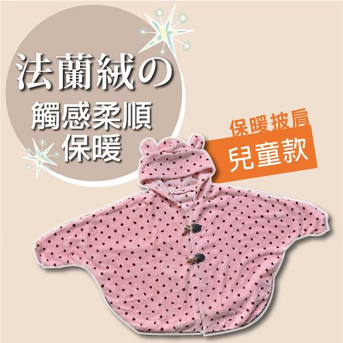法蘭絨附帽保暖披肩 (兒童款) 披肩 懶人毯 毯子 嬰兒毯 保暖毯 法蘭絨保暖毯【mocodo魔法豆】