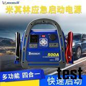 米其林汽車應急啟動電源多功能車載行動電瓶220V搭電寶啟動器12V igo交換禮物