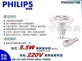 PHILIPS飛利浦 純淨光 LED 5W 2700K 黃光 MR16 24D  杯燈 + LED 220V變壓器_PH520278B
