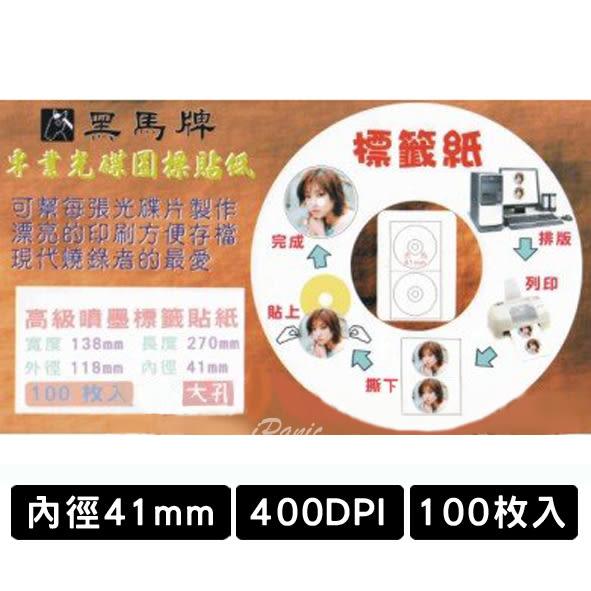 光碟標籤紙 400DPI 內徑41mm 大孔 光碟標籤 圓標貼紙 雷射 噴墨 光碟貼紙 50張 100枚
