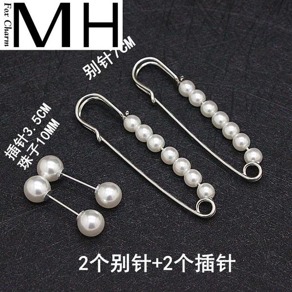 卡扣創意胸針少女珠子防走光迷你珍珠裝飾品女款袖口領口衣服配飾