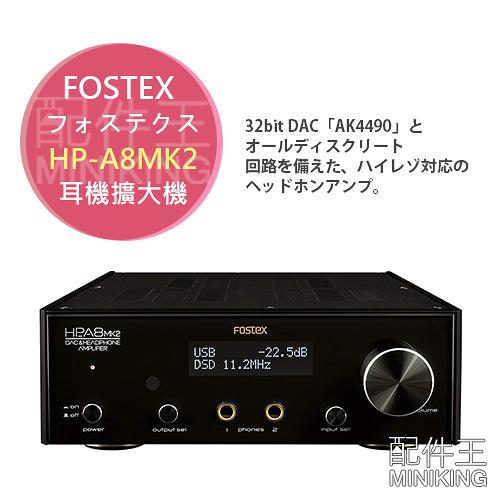 日本代購 空運 FOSTEX HP-A8MK2 耳機擴大機 耳擴 高音質 32bit DAC