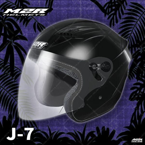 [中壢安信]M2R J-7 J7 素色 黑 半罩 輕量 安全帽 四分之三