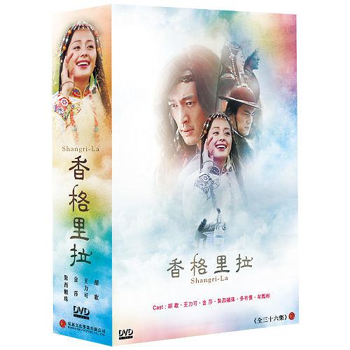 香格里拉 DVD ( 胡歌/王力可/金莎//札西頓珠/巍子/多布杰/牟鳳彬 )