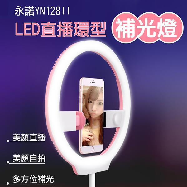 攝彩@永諾 YN128II LED直播環型補光燈便攜式美顏/美瞳自拍燈直播燈環型燈化妝燈鏡手機相機