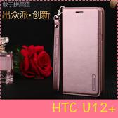【萌萌噠】HTC U12+ Plus   韓曼 真皮側翻皮套 全包軟邊防摔 矽膠軟殼 插卡掛繩 手機套 皮套