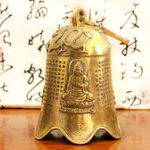 【優選】開光純銅觀音平安鐘全家平安銅鐘居風水