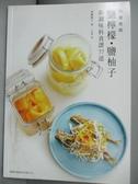 【書寶二手書T7/餐飲_LRL】味覺甦醒:鹽檸檬.鹽柚子新調味料食譜77道_高橋雅子,  牛瑞雰