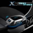 X5 車用藍牙 FM發射器 MP3 充電...