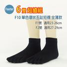 [ 開發票 Footer ] F10 單色環狀五趾短襪 全薄款 6雙超值組;除臭襪