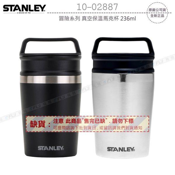 《飛翔3C》STANLEY 10-02887 冒險系列 真空保溫馬克杯 236ml〔公司貨〕保冰咖啡杯 旅遊戶外瓶