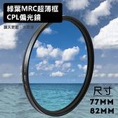 攝彩@格林爾 HD MRC CPL 超薄框偏光鏡 77 82mm 光學玻璃 Green.L 16層鍍膜 HD升級版