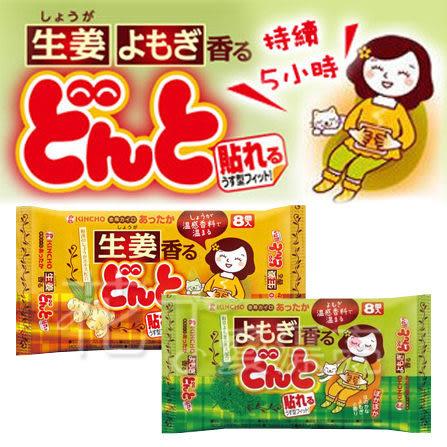 日本 KINCHO 金鳥 腹部專用 可貼式暖暖包 溫熱貼 艾草/生薑 (8入) ◎花町愛漂亮◎HC