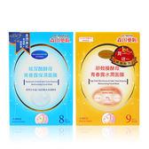 森田藥粧 卵殼膜酵母青春露水嫩/保濕面膜 8片/盒 ◆86小舖 ◆
