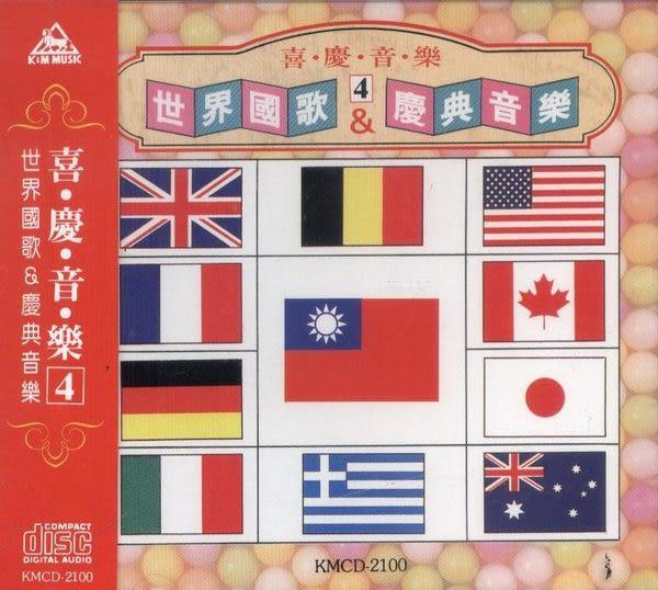 喜慶音樂  4 慶典專用 世界國歌 CD (音樂影片購)