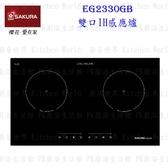 【PK廚浴生活館】 高雄 櫻花牌 EG2330GB 220V 雙口IH感應爐 EG2330 實體店面 可刷卡