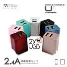 【94號鋪】MCK-U1 峰頭1號 雙USB電源供應器(雙USB充電頭 2.4A急速充) (5色)