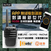 Any Talk 903B APP 無線對講機不限距離 通話USB 充電藍芽4 0 支援i