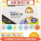 永猷 成人醫用口罩 50入/盒 黃色/紫...