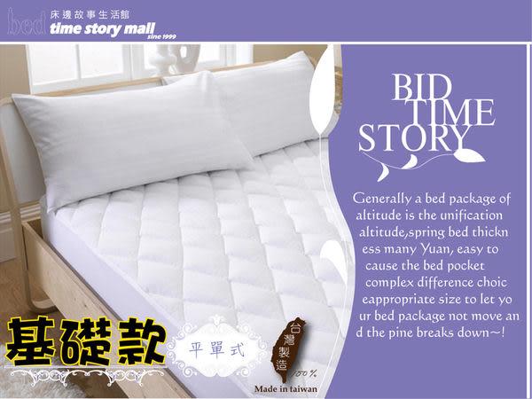 床邊故事 專研開發製作 基礎款保潔墊 雙人加大6尺 平單式