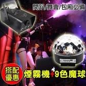 【優惠促銷組】煙霧機+數位9色魔球燈光KTV閃光燈酒吧燈 水晶魔球激光燈LED彩燈18W 遙控