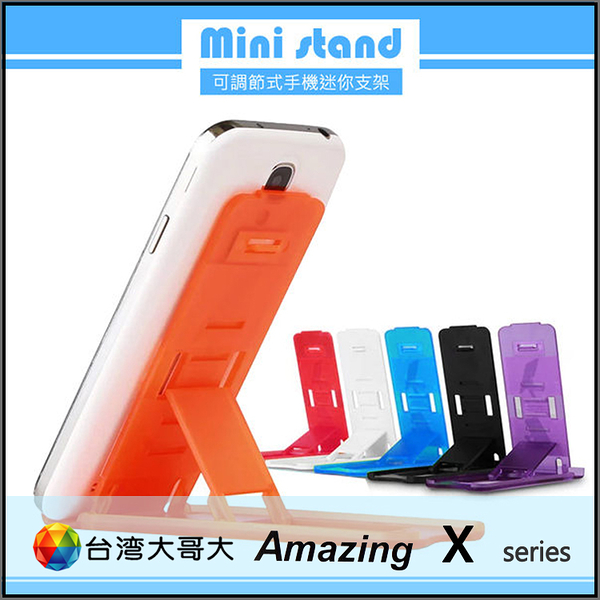 ◆Mini stand 可調節式手機迷你支架/手機架/台灣大哥大 TWM Amazing X1/X2/X3/X5/X6/X7/X5S