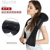 110V無線充電款頸椎頸部肩頸按摩器電動揉捏按摩披肩「Chic七色堇」