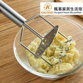 雙層不銹鋼土豆壓泥器 嬰兒輔食壓薯器 搗水果紅薯土豆泥搗碎器