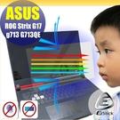 ® Ezstick ASUS G713 G713QC G713QE G713 防藍光螢幕貼 抗藍光 (可選鏡面或霧面)