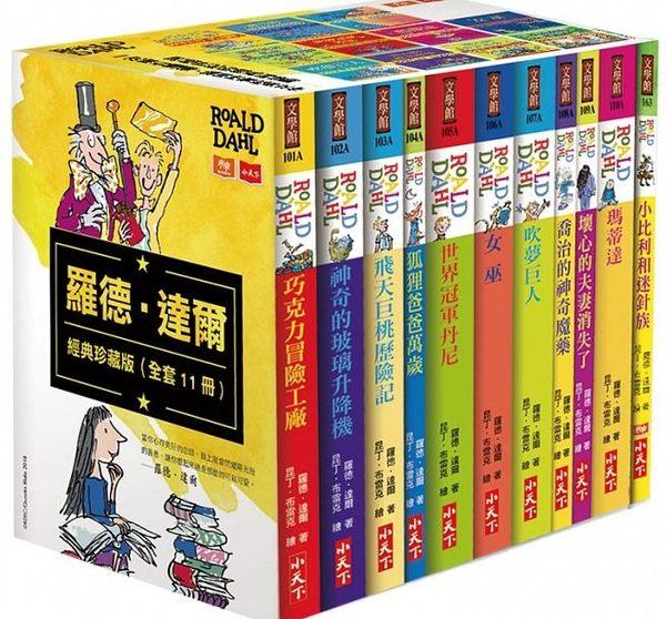 【大衛童書】小天下-羅德‧達爾經典珍藏版(全套11冊)