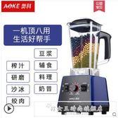 榨汁機家用水果全自動豆漿多功能小型榨汁機果汁機破壁料理機CY『韓女王』