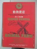 【書寶二手書T1/翻譯小說_HMJ】動物農莊_陳枻樵, 歐威爾