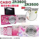 【小咖龍】 CASIO ZR3600 ZR3500 無殘膠 3M材質 貼膜 全機包膜 貼紙 透明 皮革 磨砂 立體 耐磨 防刮