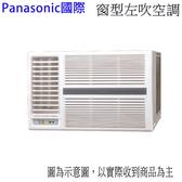 【Panasonic國際】8-10坪左吹定頻冷專窗型冷氣CW-N60SL2