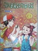 【書寶二手書T4/兒童文學_CI9】天使般的女孩_張雅義
