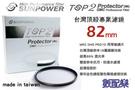 *數配樂*台灣頂級 Sunpower TOP2 82mm  超薄框 多層鍍膜 MCUV 保護鏡 濾鏡UV