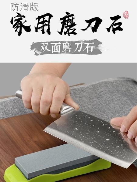 磨刀石家用菜刀天然磨刀神器家用廚房神器