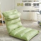 【懶人救星】多段調節 可折疊 懶人沙發 榻榻米沙發椅(贈送同款同色沙發靠枕)