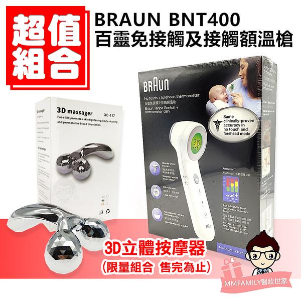 【好禮組】BRAUN 百靈 免接觸及接觸額溫槍 BNT400【醫妝世家】 體溫計 額溫槍 測量體溫