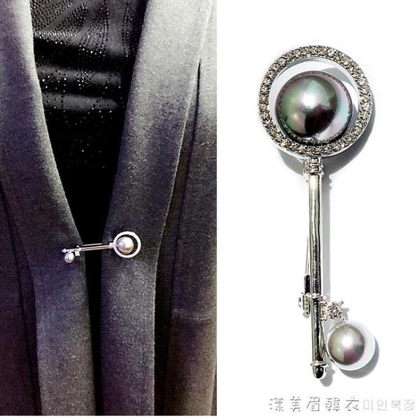 天天開心韓國珍珠鑰匙胸針女簡約裝飾別針大衣紐扣配飾開衫披肩扣 美眉新品